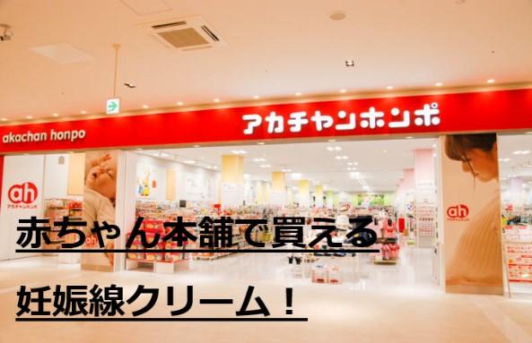 【2020最新】赤ちゃん本舗で売ってる妊娠線クリーム8選【おすすめ】