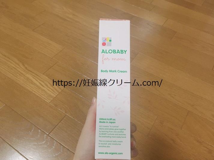 アロベビー妊娠線クリームのデザイン